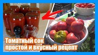 Вкусный ТОМАТНЫЙ СОК в домашних условиях на зиму. Рецепт томатного сока