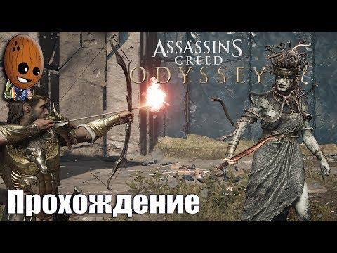 Assassin's Creed Odyssey - Прохождение #73➤Медуза Горгона или Великий Ужас. Призыв к оружию