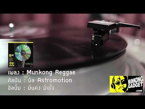 ฟังเพลง : มั่นคงเร็กเก้ (Munkong Reggae)
