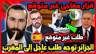 بشكل مفاجئ الجزائر توجه طلب عاجل الى المغرب وقرار مفاجئ غير متوقع 🇲🇦 | ابو البيس _ abo al bis