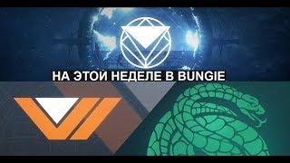 Destiny 2 На что повлияет выбор стороны?(Скиталец или Авангард)\Про контракты у ЗУРА