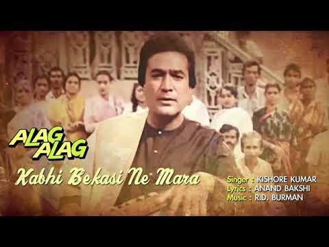 kabhi-bekasi-ne-mara-karaoke-with-lyrics