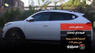 """بالفيديو.. اختبار قيادة """"هيونداي توسان"""" السيارة الأكثر مبيعًا في مصر 2019"""