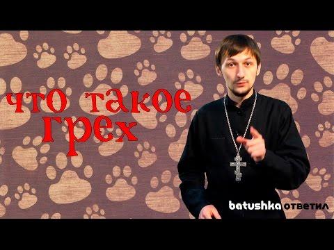магнитолы вопрос священнику что такое грех видео для