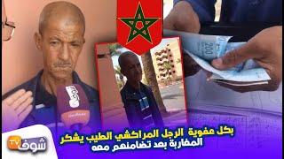 في خروج إعلامي جديد:بكل عفوية الرجل المراكشي الطيب يشكر لمغاربة على التضامن وهذا رقم هاتفه الحقيقي