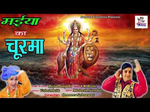Maiya Ka Churma || मईया का चूरमा || Raju Punjabi || VR Bros || Super Hit Sherawali Maa Bhajan