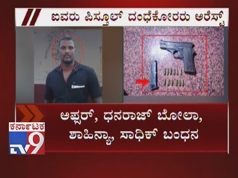 Illegal Gun Trading Racket Busted in Mysore, 5 Arrested