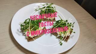 Вкусные тосты с микрозеленью Delicious toast with microbelly