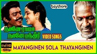 Mayanginen Solla Thayanginen - Naane Raja Naane Mandhiri Video Song | Vijayakanth | Raadhika