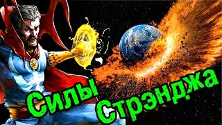На что СПОСОБЕН Доктор Стрэндж Что нужно знать Doctor Strange Marvel