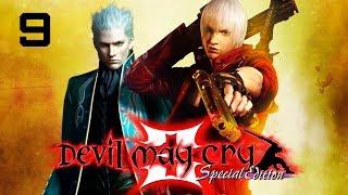 Devil May Cry 3 - Прохождение (ППЗ-48) pt9 (Финал)