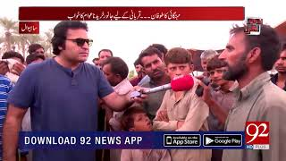 Sahiwal's villagers were plundered to the name of a parking fee | 19 August 2018 | 92NewsHD
