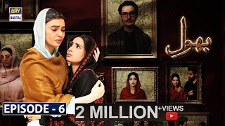 Bhool | Episode 6 | 26th June 2019 | ARY Digital Drama