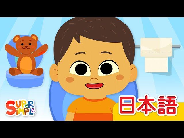 トイレのうた「Sitting On The Potty」| こどものうた | Super Simple 日本語