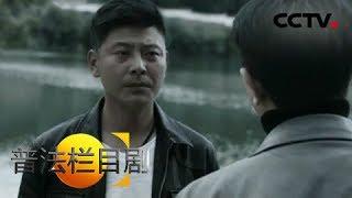 《普法栏目剧》 20180503 丛林执法者(上): 武义作为卧底潜入阿坤的犯罪团伙 | CCTV社会与法