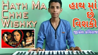 Hath Ma Chhe Wishky On Piano | હાથ માં છે વિશકી | Piano Cover | Instrumental | The Kamlesh