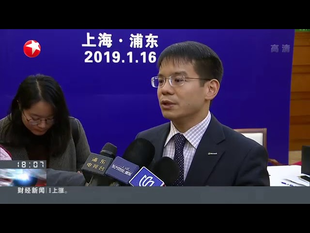 上海:微软全球最大人工智能和物联网实验室落户浦东