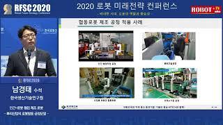 2020 로봇 미래 전략 컨퍼런스 - 생산기술연구원 남…