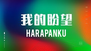 Download Mp3 我的盼望 / Harapanku   Lyric Video  - Jpcc Worship