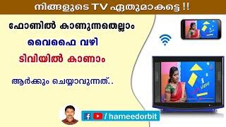 ഇനി യൂട്യൂബ്, FB, വീഡിയോസ് പഴയ TVയിലും കാണാം How to use anycast in old model TV from Amazon.com