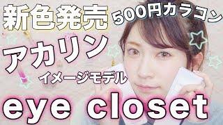 【激安500円カラコン】アカリンイメージモデルのカラコンから新色でたよ!