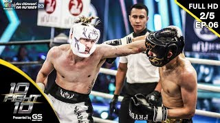 10 Fight 10 | EP.06 | ธามไท แพลงศิลป์ VS โดม เพชรธำรงชัย | 15 ก.ค.62 [2/5]