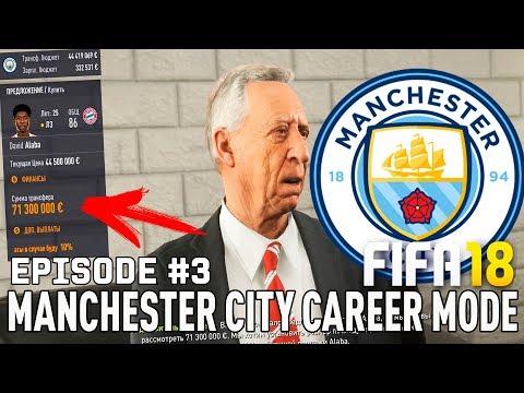 FIFA 18 | Карьера тренера за Манчестер Сити [#3] | ТРАНСФЕРЫ 2 / АЛАБА В МАН СИТИ? ЗИНЧЕНКО ФЕЕРИТ?