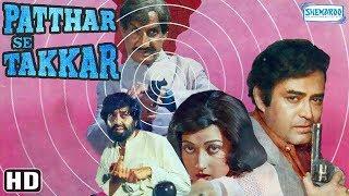 Patthar Se Takkar - Hindi Full Movie - Sanjeev Kumar, Neeta Mehta - Best Movie
