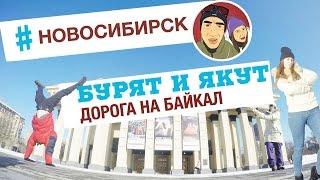 Автостопом на Байкал зимой | Новосибирск | Бурят и Якут
