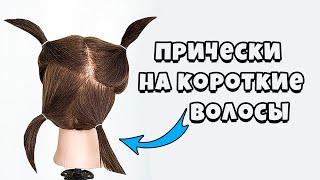 Прически на короткие волосы с косами Как убрать челку Hairstyles for short hair