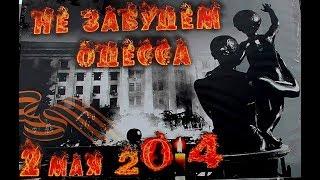 Митинг приуроченный дню трагедии в Одесском Доме Профсоюзов в Горловке