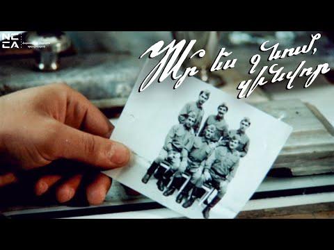 Ո՞ւր ես գնում, զինվոր - Հայկական ֆիլմ / Ur Es Gnum, Zinvor - Haykakan Film / Куда идешь, солдат?