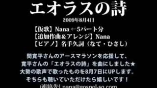 エオラスの詩/AEOLUS SONG (Nana編・仮歌)
