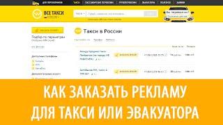 Как заказать эффективную рекламу для такси или эвакуатора(, 2016-01-23T15:26:51.000Z)