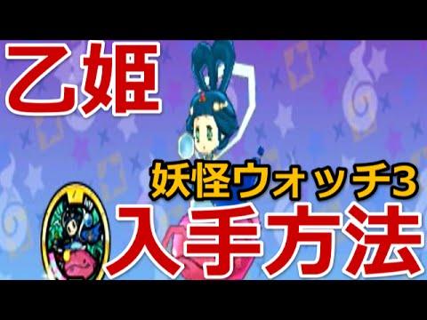 妖怪ウォッチ3 乙姫解放 全妖怪入手方法出現場所 Youtube