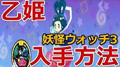 妖怪ウォッチ3 乙姫解放 全妖怪入手方法出現場所