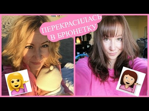 ПЕРЕКРАСИЛАСЬ В БРЮНЕТКУ  Kristina Hunter