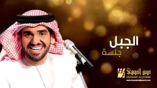 حسين الجسمي - الجبل (جلسات وناسة) | 2013 | Hussain Al Jassmi - Jalsat Wanasa