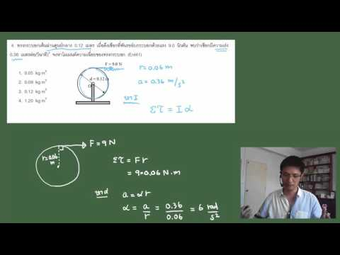 ติวสรุปฟิสิกส์ ม.4 บทที่ 7 การเคลื่อนที่แบบหมุน (เฉลย)