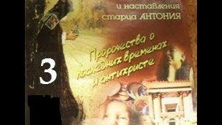 Духовные беседы и пророчества старца Антония, ч.3