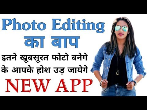 TOP 1 BEST PHOTO EDITING ANDROID APP 2017 | By Online Tricks And Offers.