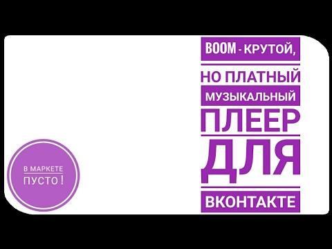скачать приложение Boom вконтакте - фото 11