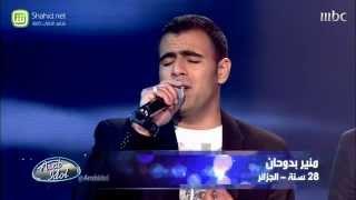 Arab Idol - المجموعة السادسة - أمانة عليك - مرحلة بيروت