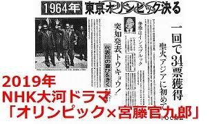 2019年NHK大河ドラマのテーマは「オリンピック」 脚本は宮藤官九郎が初...