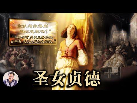 聖女貞德 - 被曲解的善良,被嘲笑的神蹟(歷史上的今天0221第289期)