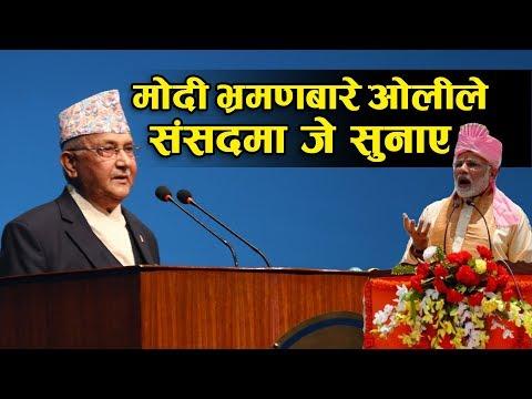 मोदी भ्रमणबारे संसदमा प्रधानमन्त्री ओलीले जे सुनाए    KP oli Talking About Modi's visit to Nepal