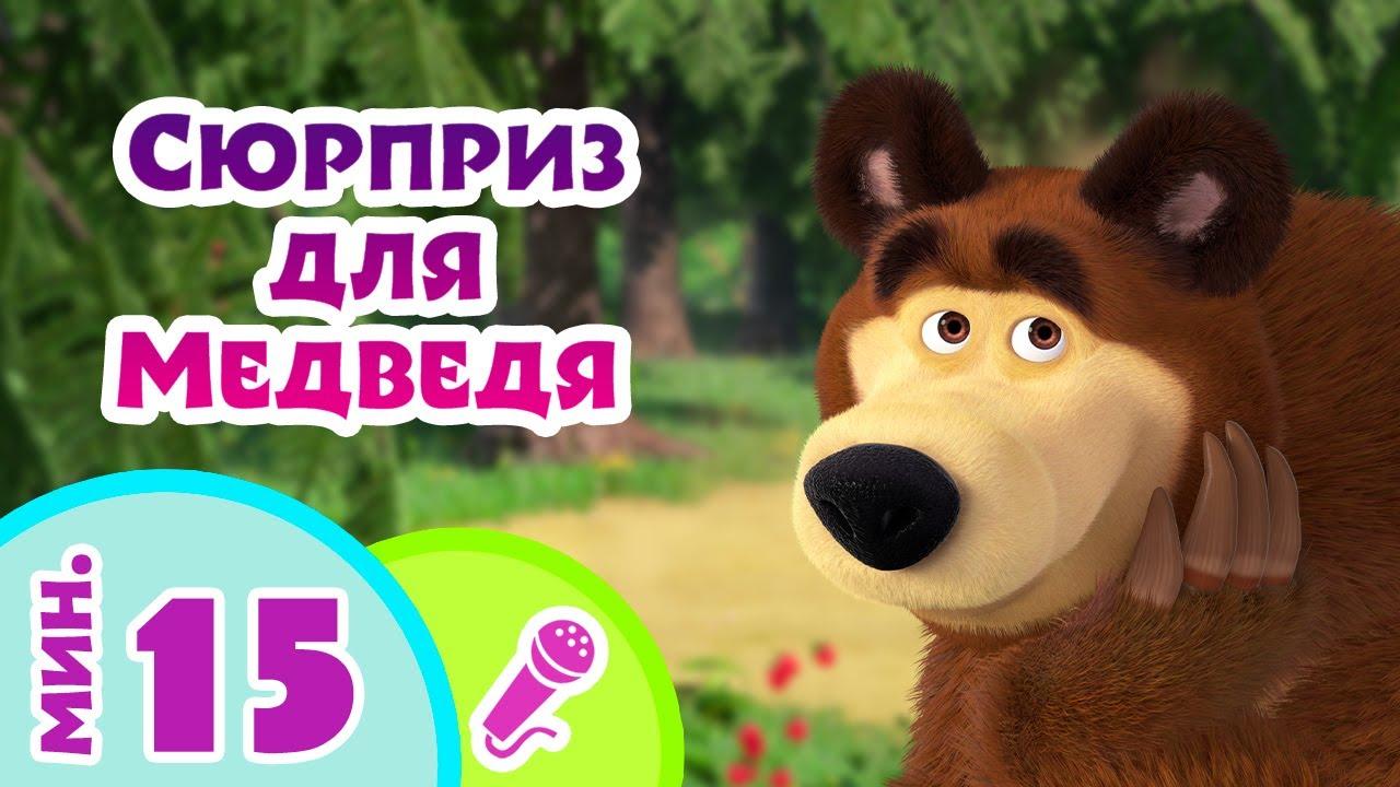 🎤 TaDaBoom песенки для детей 🐻🎁 Сюрприз для Медведя 🎁🐻 Караоке 👱♀️ Маша и Медведь