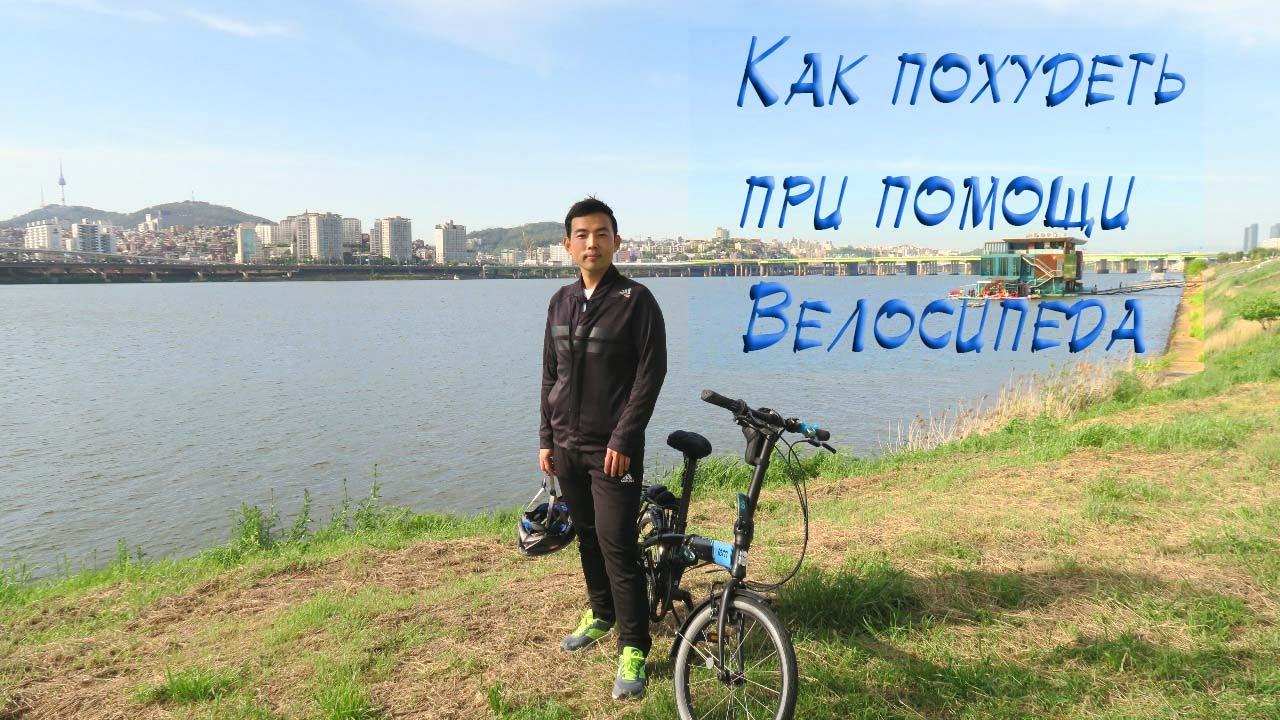 Езда на велосипеде для похудения на свежем воздухе | dlyapohudeniya. Ru.
