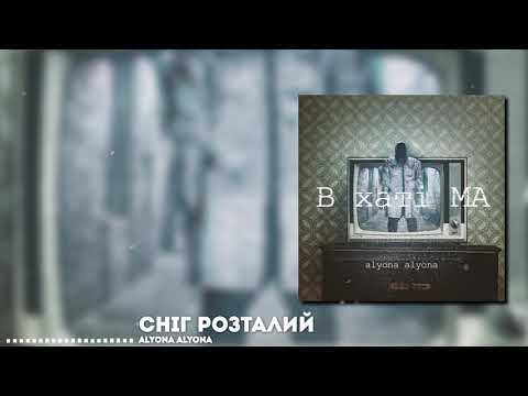 alyona alyona - Сніг розталий (25 ноября 20)