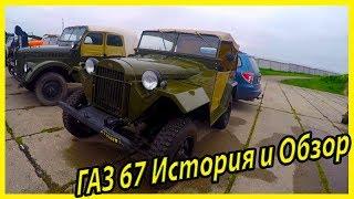 Военные автомобили ГАЗ 67 Обзор и История Модели. Военная техника Второй мировой войны